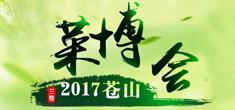 2018苍山菜博会