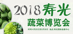 2018寿光菜博会