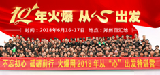 """火爆网2018年从""""心""""出发特训营!"""