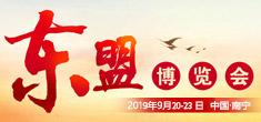 2019东盟博览会