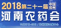 2018河南农药会