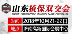 2018山东植保会