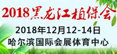 2018黑龙江植保会