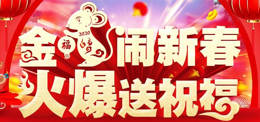金鼠闹新春,火爆送祝福!