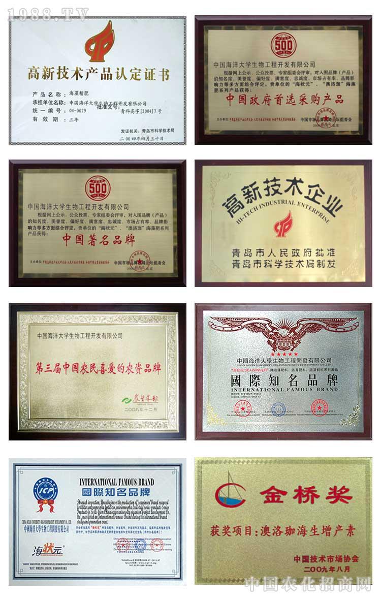 中国海洋大学生物工程开发有限公司