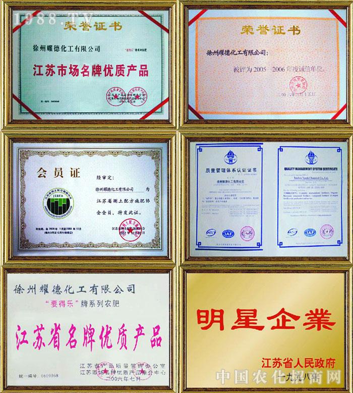 徐州耀得化工有限公司