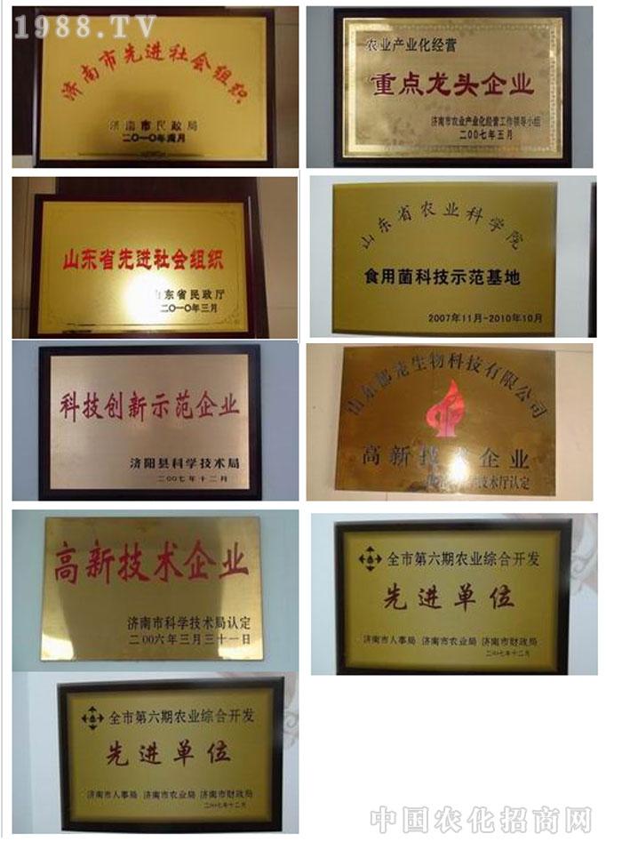 山东郁茏生物科技有限公司