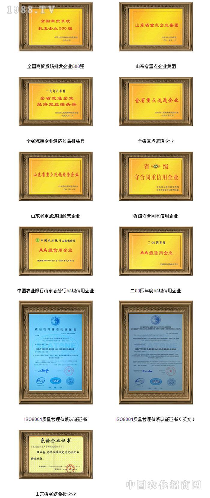 山东省农业生产资料有限责任公司