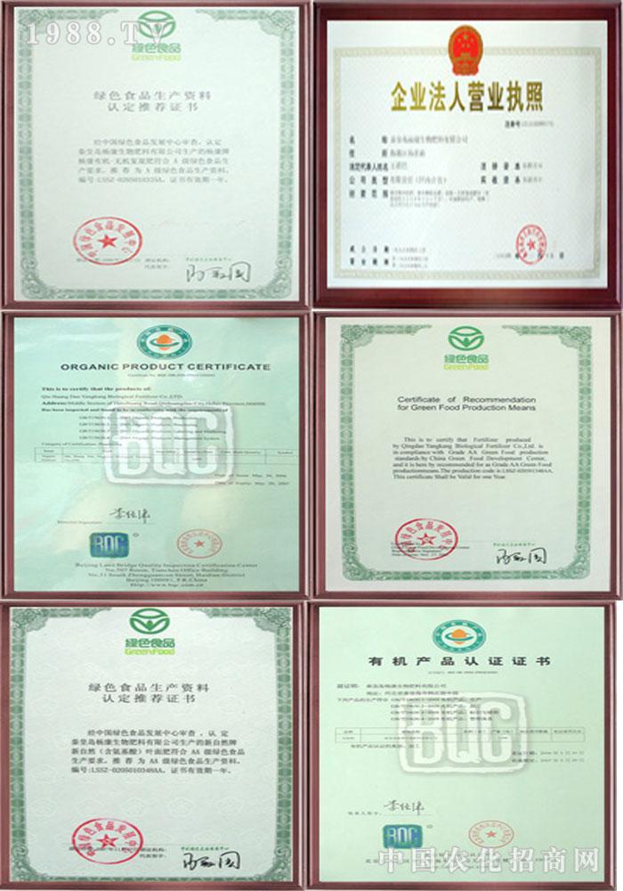 秦皇岛杨康生物肥料有限公司