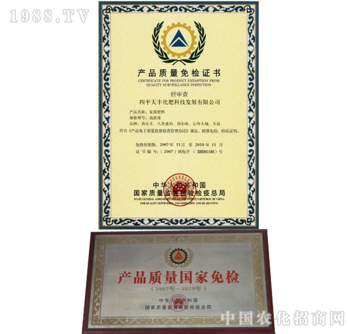 吉林省现代天丰农业集团有限公司