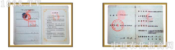 青州市亿佳微量元素销售有限公司