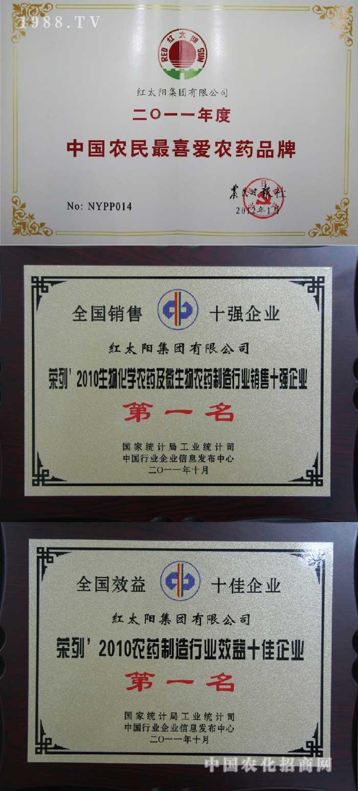 南京红太阳农资连锁集团有限公司荣誉集锦