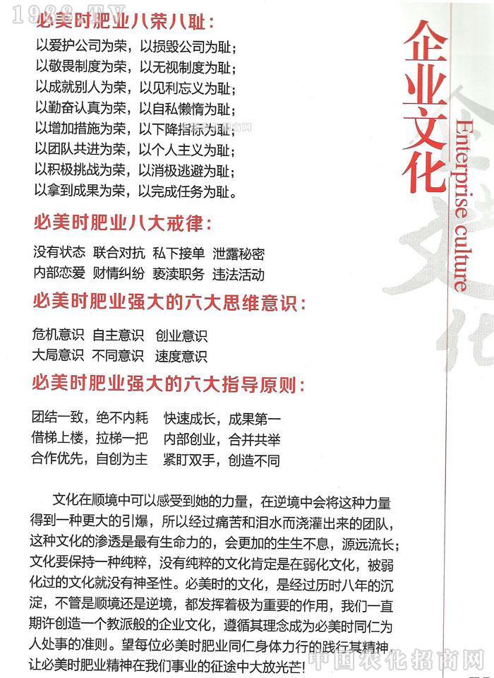 北京必美时肥业有限公司