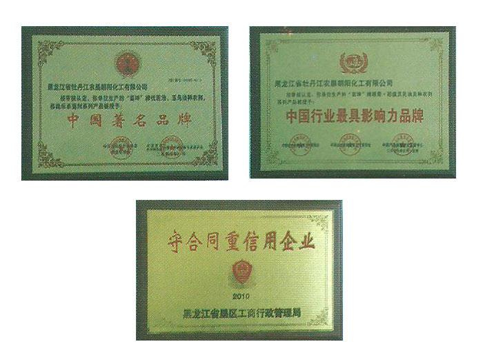 黑龙江省牡丹江农垦朝阳化工有限公司证书