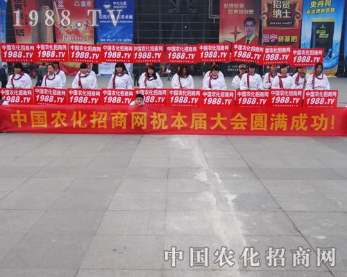 火爆农化招商网的宣传