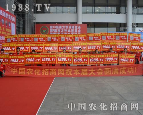 中国农化招商网战士行走在2015南宁农资交易会