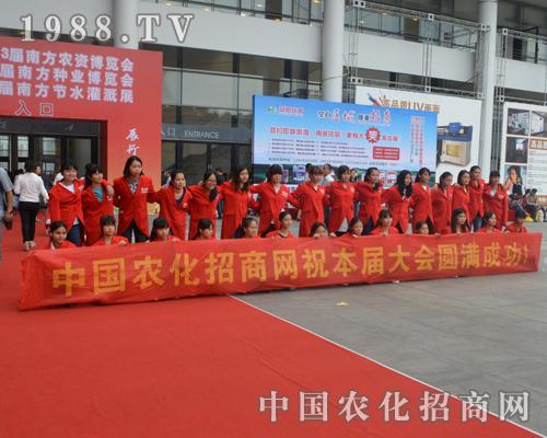 中国农化招商网如期参展2015南宁农资会