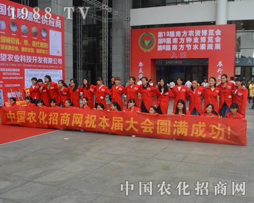2015广西农资博览会-农化网力求完美