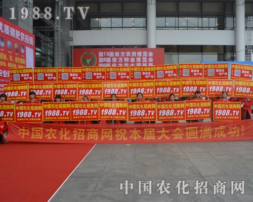 中国农化招商网在2015南方农资博览会上风采奕奕