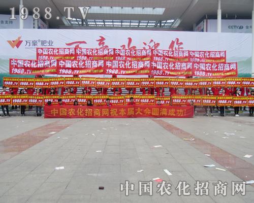 2015年山东植保会中国农化网一展身手