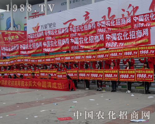 1988.TV中国农化招商网2015济南植保会独霸风采!
