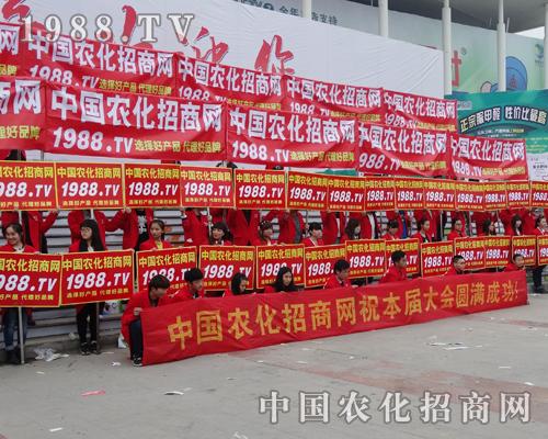 2015山东济南植保会中国农化招商网招商成功