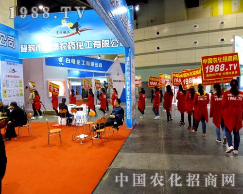中国农化招商网在2015年河南农药会始终如一,坚持到底