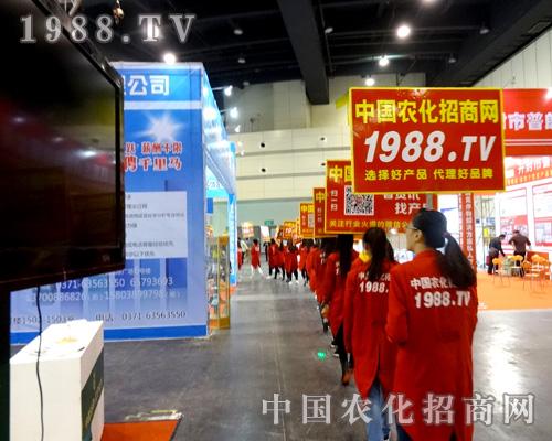 中国农化招商网在2015第18届河南农药会全力以赴