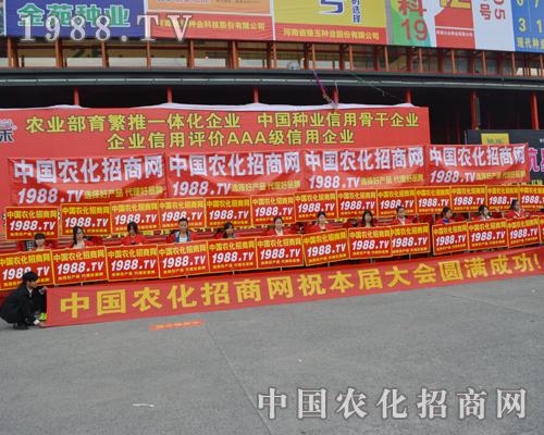 中国农化招商网用实力征服2015第18届河南农药会