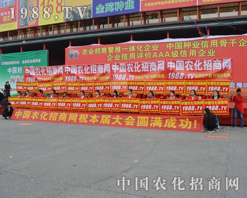 农化人在2015第18届河南农药会上气势强大