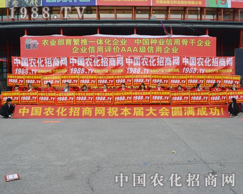 农化网祝贺本次2015年河南农药会圆满举办
