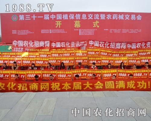 中国农化招商网参展2015全国植保会