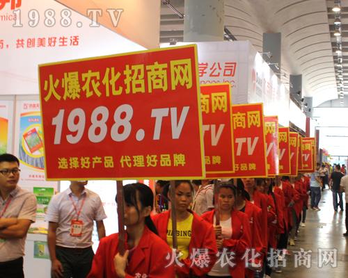 1988.TV团队携手并肩征服2016南方农资会上的参展人