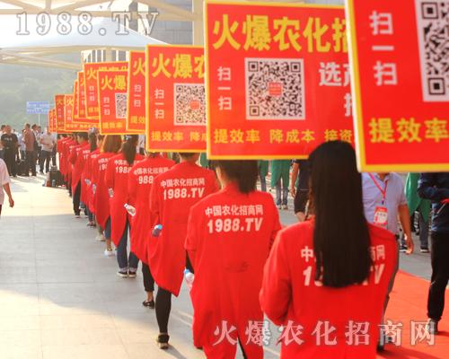 在第14届广西农资会上1988.TV的宣传刻骨铭心