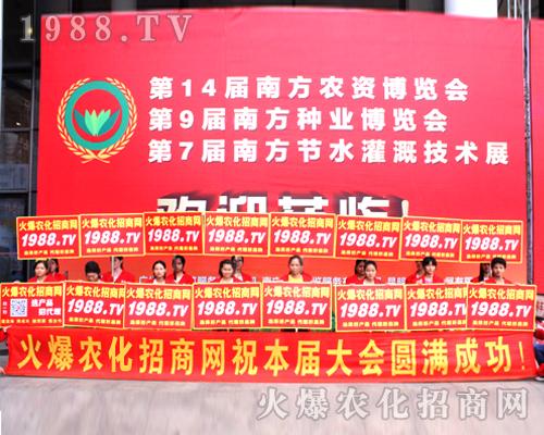 火爆农化招商网的战士们奋斗在2016年南宁农资会的最前线