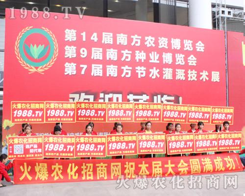 火爆农化招商网在2016广西农资会上一鸣惊人