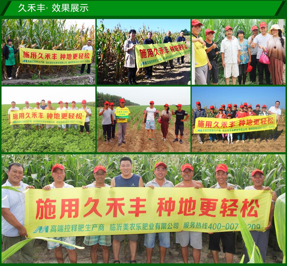 临沂美农乐肥业有限公司产品效果展示