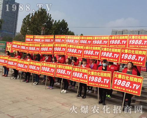 2016济南植保会,1988.TV全力以赴!