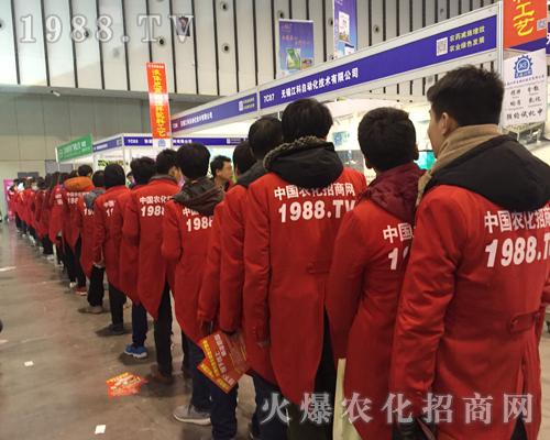 2016南京全国植保会火爆农化招商网闪亮登场