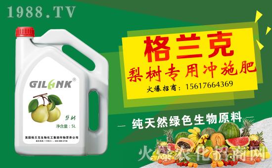 格兰克农业科技有限公司1