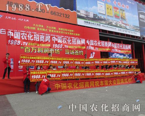 2016郑州肥料会上中国农化招商网神采飞扬