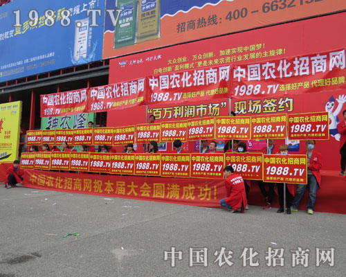 1988.TV在2016年郑州肥料会上无所畏惧
