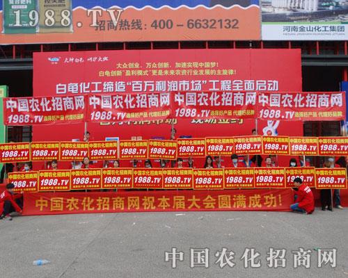 2016中原肥料会上中国农化招商网的宣传势大力强