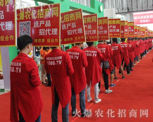 2016年昆明农资会是火爆农化招商网展示的舞台