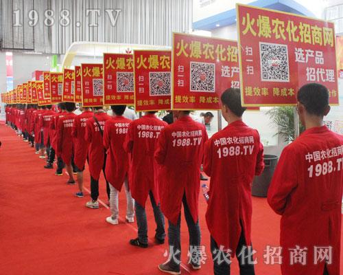 火爆农化招商网重磅出击2016西南农资博览会