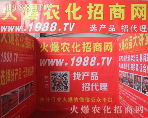 1988农化网在2016年农资博览会上火力全开