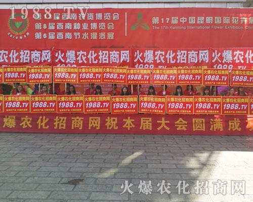 2016西南农资博览会火爆农化招商网再次成为全场焦点