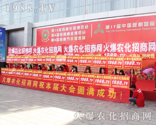 昆明西南农资博览会,火爆农化招商网宣传火爆,嗨爆全场