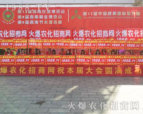 西南农资博览会上,火爆农化招商网继续拼搏,成功扩大品牌影响力
