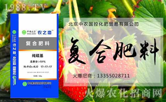 北京中农国控化肥贸易有限公司2
